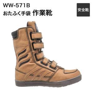 おたふく手袋 WIDE WOLVES INNOVATE WW-571b 25.0〜28.0cm対応WW-571b ワークブーツ 安全靴 安全シューズ セーフティーシューズ 作業靴|wakuwakusunrise