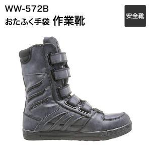 おたふく手袋 WIDE WOLVES INNOVATE WW-572b 25.0〜28.0cm対応WW-572b ワークブーツ 安全靴 安全シューズ セーフティーシューズ 作業靴|wakuwakusunrise