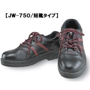 おたふく手袋 安全靴JW-7504E幅広サイズ小さいサイズから 22.5〜30.0cm対応JW750 安全シューズ 短靴タイプ 作業靴|wakuwakusunrise