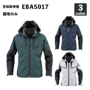 空調服風神 ビックボーン EBA5017 フード付き長袖ジャケット【服のみ】作業服/作業着|wakuwakusunrise