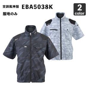 空調服風神 ビックボーン EBA5038K 半袖ジャケット【服のみ】作業服/作業着|wakuwakusunrise
