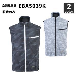 空調服風神 ビックボーン EBA5039K ベスト【服のみ】作業服/作業着|wakuwakusunrise