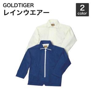 今だけ、GOLDTIGER 通学・通勤用レインウエアーの決定版船橋 FS-900 合羽 GTハイテストスーツ 2S〜4L対応|wakuwakusunrise