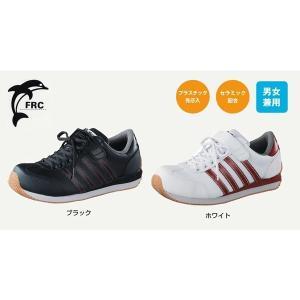 福山ゴム アローマックス#56 安全靴・セーフティーシューズ 22.5〜28.0cm 男女兼用 |wakuwakusunrise