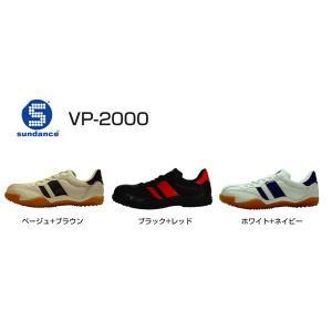 サンダンス【sundance】【安全靴/安全スニーカー】VP-2000|wakuwakusunrise