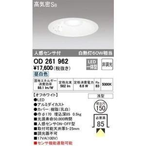 ODELIC(オーデリック) LEDダウンライト 人感センサ ON-OFF型 白熱灯60W相当 φ150 昼白色 OD261962|wakuwakutown