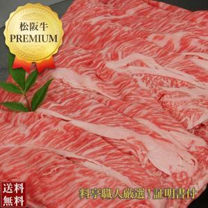 【期間限定送料無料】【1回限り】 大好評御礼!! 松阪牛しゃぶしゃぶ肉500g 贈り物にも最適です♪|wakyuuan09