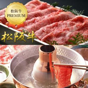 【松阪牛】【セット】最高級の松阪牛のすき焼き肉としゃぶしゃぶ肉の欲張りセットです!!(各300gずつ)贅沢に食べ比べてみて下さい♪|wakyuuan09