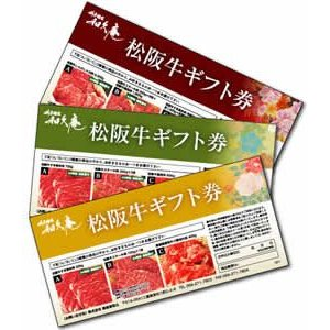 ★送料無料★ 松阪牛ギフト券 8,400円コース|wakyuuan09