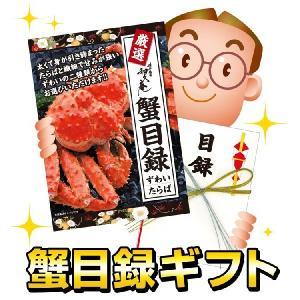 蟹目録ギフト【1万円コース】|wakyuuan09