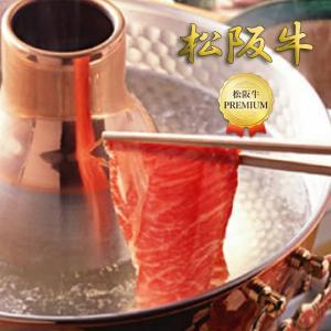 【期間限定送料無料】【1回限り】 大好評御礼!! 松阪牛しゃぶしゃぶ肉300g 贈り物にも最適です♪|wakyuuan09