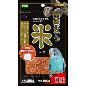 アラタ バードタイム黒糖おやつ米 150g walajin-dog