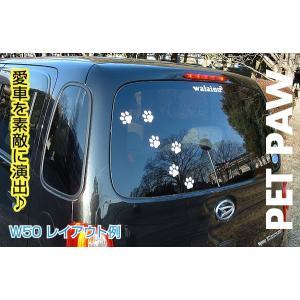 車 ステッカー ペットPAW(足跡)|walajin-dog|02