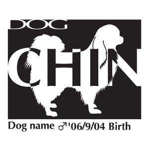 ドッグシールステッカーB 狆 Mサイズ|walajin-dog