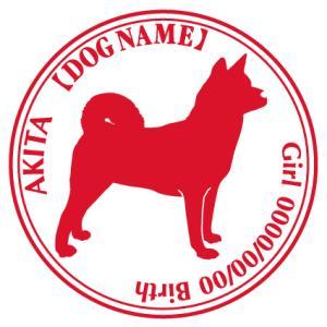 秋田犬 ステッカー Cパターン |walajin-dog