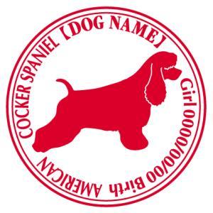 アメリカンコッカースパニエル横向き 犬 ステッカー Cパターン |walajin-dog