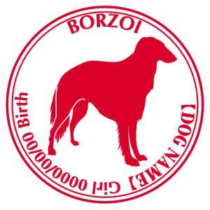 ボルゾイ 犬 ステッカー Cパターン |walajin-dog