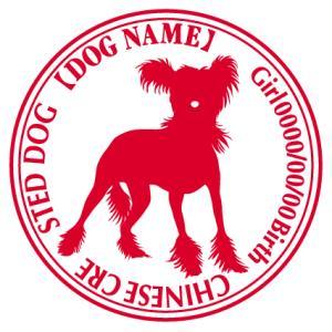 チャイニーズクレステッドドッグ 犬 ステッカー Cパターン |walajin-dog