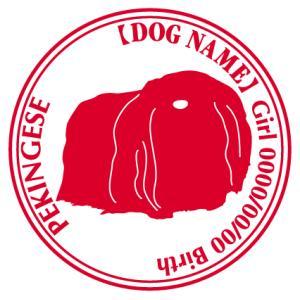 ペキニーズ 犬 ステッカー Cパターン |walajin-dog