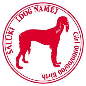 サルーキ 犬 ステッカー Cパターン |walajin-dog