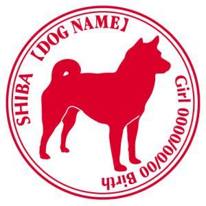 柴 犬 ステッカー Cパターン |walajin-dog