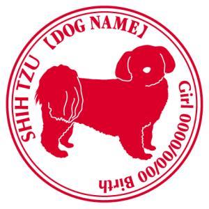シーズー 犬 ステッカー Cパターン  walajin-dog