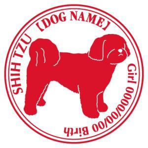 シーズーnew横向き 犬 ステッカー Cパターン  walajin-dog
