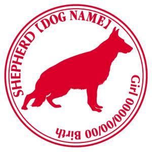 ジャーマンシェパードドッグ 犬 ステッカー Cパターン  walajin-dog