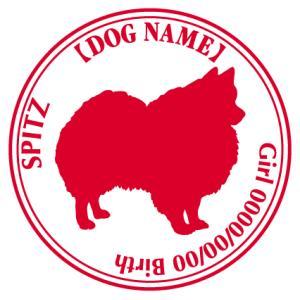 スピッツ 犬 ステッカー Cパターン |walajin-dog