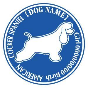 アメリカンコッカースパニエル横向き 犬 ステッカー Dパターン |walajin-dog
