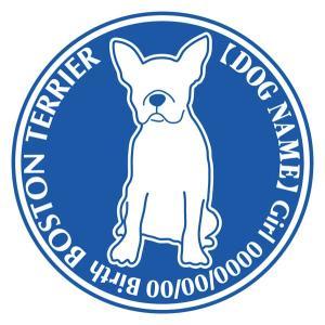 ボストンテリアお座り 犬 ステッカー Dパターン  walajin-dog