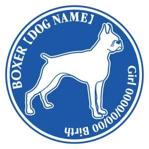 ボクサー 犬 ステッカー Dパターン |walajin-dog
