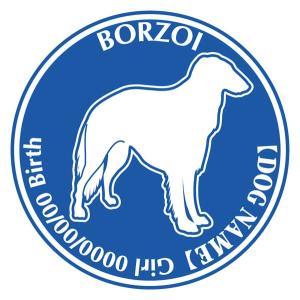 ボルゾイ 犬 ステッカー Dパターン |walajin-dog