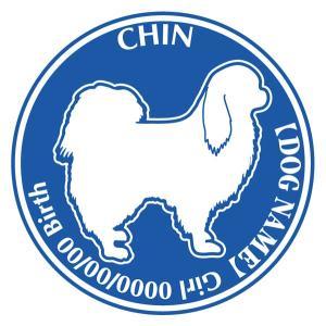 狆 チン  犬 ステッカー Dパターン |walajin-dog