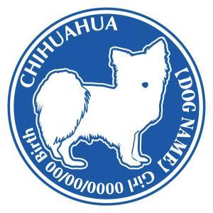 チワワ ロング横向き 犬 ステッカー Dパターン |walajin-dog