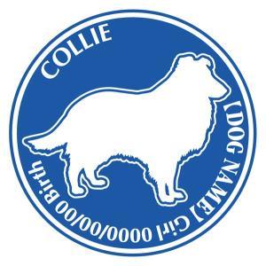 コリー 犬 ステッカー Dパターン  walajin-dog