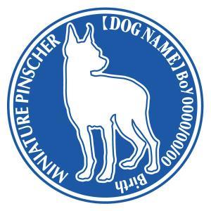 ミニチュアピンシャー 犬 ステッカー Dパターン |walajin-dog