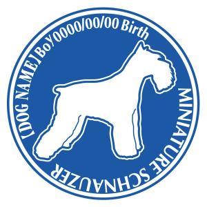 ミニチュアシュナウザー 犬 ステッカー Dパターン |walajin-dog
