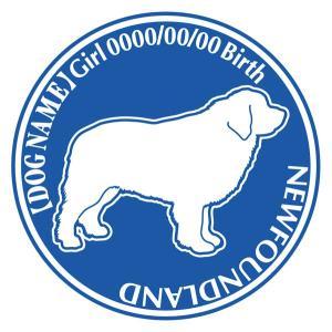 ニューファンドランド 犬 ステッカー Dパターン |walajin-dog