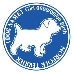 ノーフォークテリア 犬 ステッカー Dパターン |walajin-dog