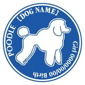 トイプードル横向き1 犬 ステッカー Dパターン  walajin-dog