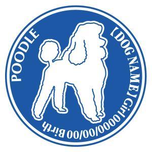 トイプードル斜め向き 犬 ステッカー Dパターン  walajin-dog