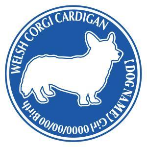 ウェルシュコーギーカーディアン 犬 ステッカー Dパターン  walajin-dog