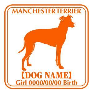 犬・ドッグステッカー 「E」パターン 名入れ|walajin-dog