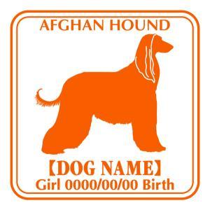 ドッグシールE アフガン・ハウンド|walajin-dog