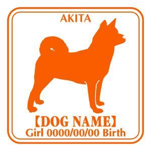 ドッグシールステッカーE 秋田犬|walajin-dog