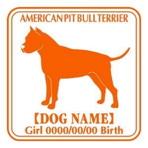 ドッグシールステッカーE アメリカンピットブルテリア 横向きタイプ|walajin-dog