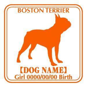 ドッグシールステッカーE ボストンテリア 横向きタイプ walajin-dog