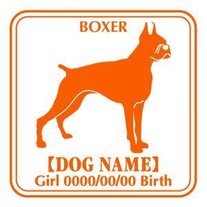 ドッグシールステッカーE ボクサー|walajin-dog