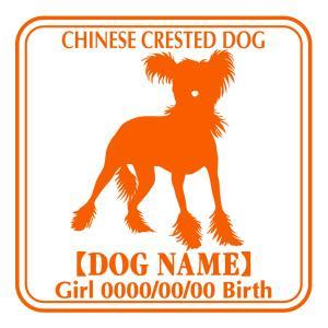 ドッグシールステッカーE チャイニーズクレステッドドッグ|walajin-dog